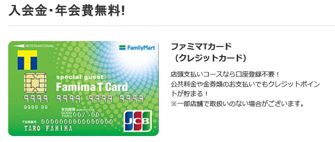 T カード ログイン ファミマ